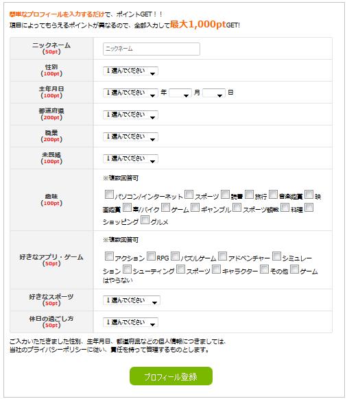 i2iの登録方法