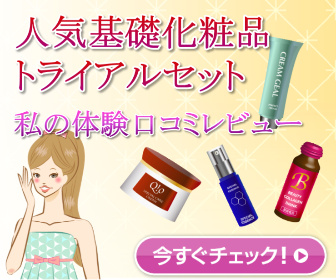 化粧品レビューロゴ