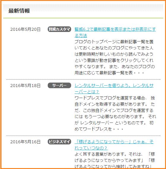 賢威6.2 最新情報表示