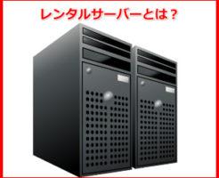 レンタルサーバーとは