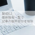 賢威6.2最新情報一覧