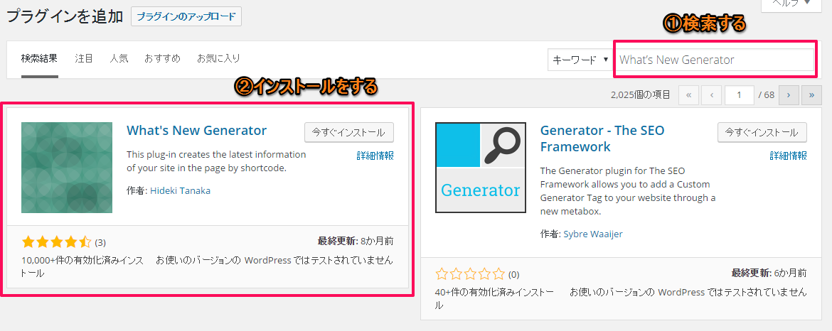 『What's New Generator』
