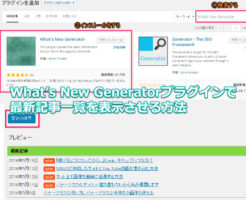 What's New Generator