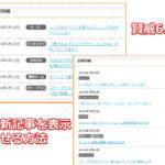 賢威6.2最新記事を表示させる方法