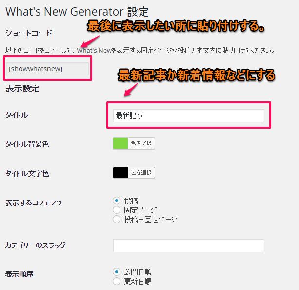 『What's New Generator』