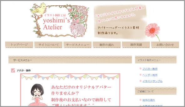 yoshimi アバター
