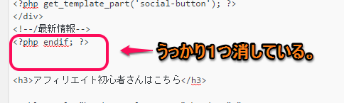 index php修正後