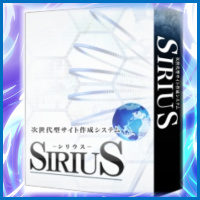 SIRIUS