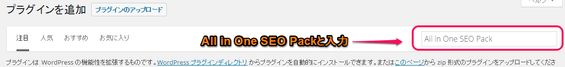 Aii in One SEO Pack