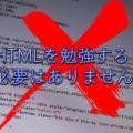 HTMLタグ勉強