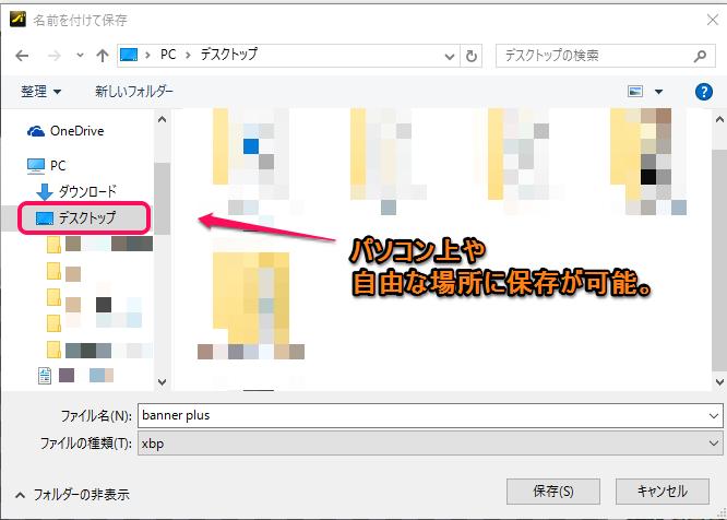 バナープラスファイル保存