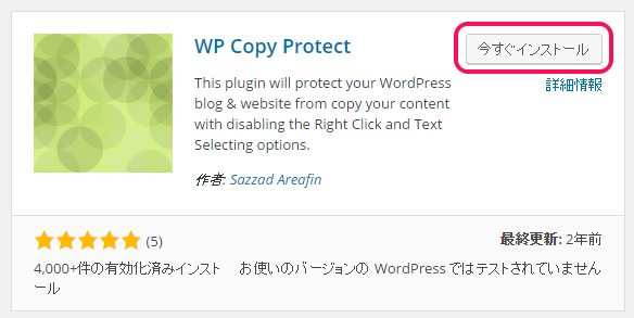 WP Copy Protect