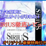 SIRIUS(シリウス)レビュー・感想