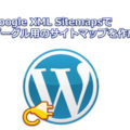 Google XML Sitemapsでグーグル用のサイトマップを作成