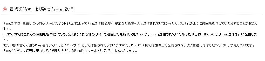 PINGOOの設定方法