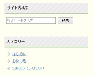 賢威6.2サイドバー
