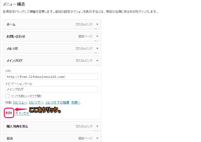 賢威6.2グローバルメニュー