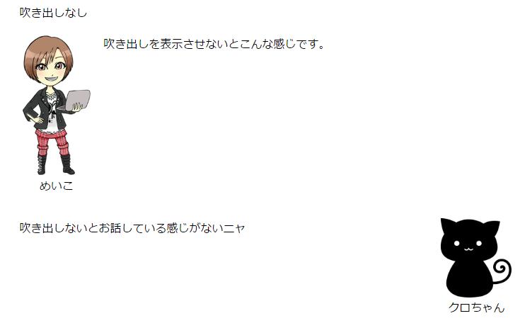 賢威7キャラ設定