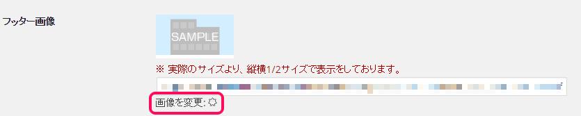 賢威 フッター編集