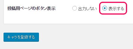 賢威7キャラの設定