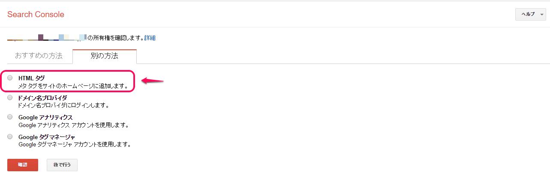 シリウスにGoogleウェブマスターツールを登録する