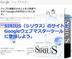 Googleウェブマスターツールにシリウスを登録する