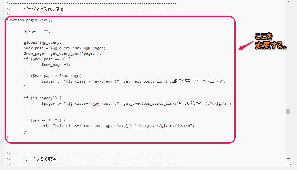 WP-PageNaviの表示