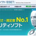 ESETセキュリティソフト