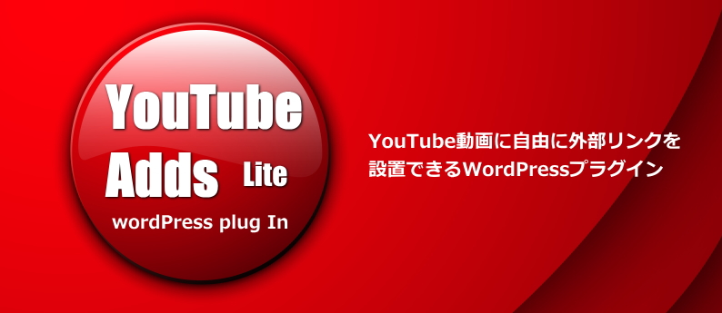WordPressプラグイン「YouTube-Adds Lite」