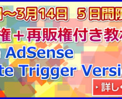 Stable AdSense ~ Suite Trigger Version レビュー