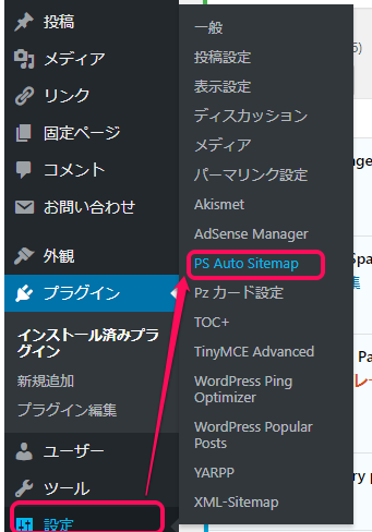 PS Auto Sitemap