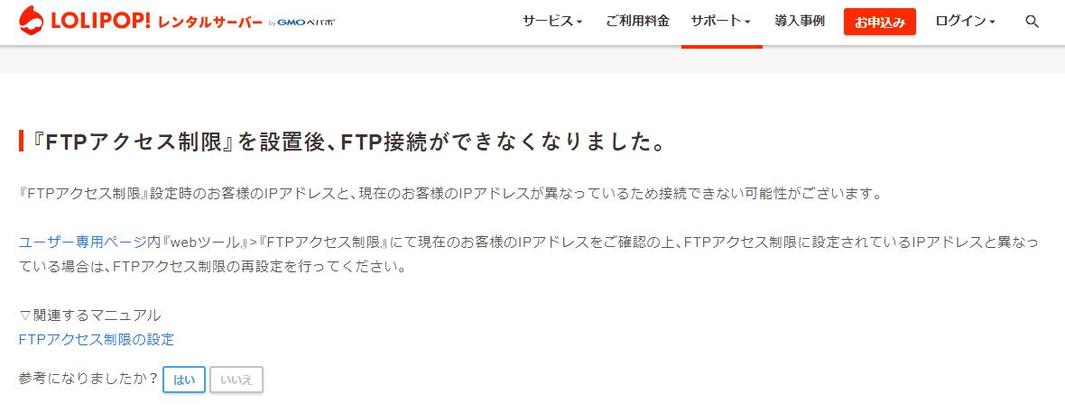 ロリポップFTP制限