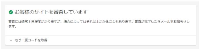 Googleアドセンス審査⑱