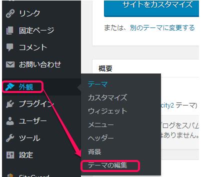 Googleアドセンス審査⑭