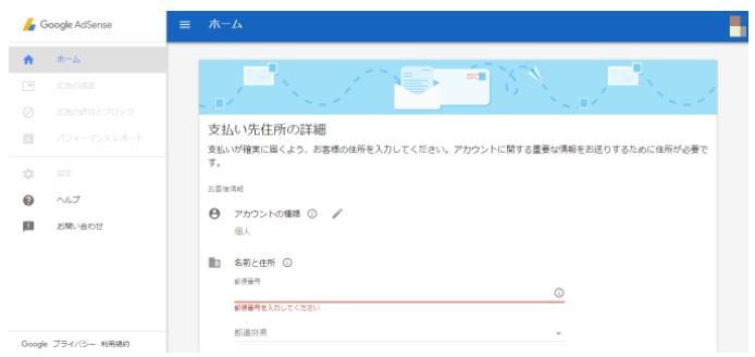 Googleアドセンス審査⑦