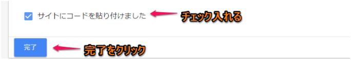 Googleアドセンス審査⑰