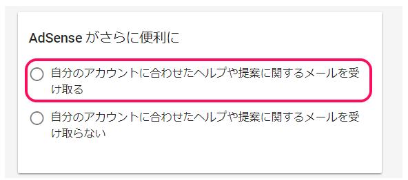 Googleアドセンス審査④