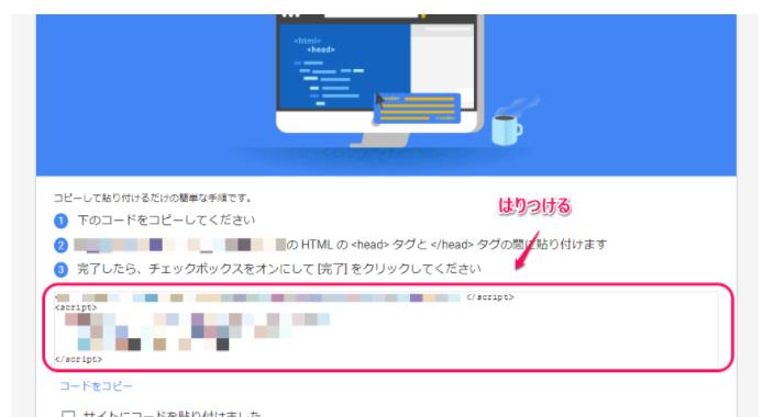 Googleアドセンス審査⑬