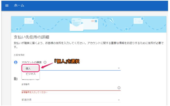 Googleアドセンス審査⑧