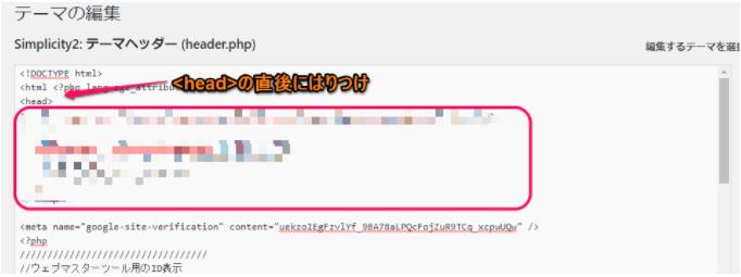 Googleアドセンス審査⑩