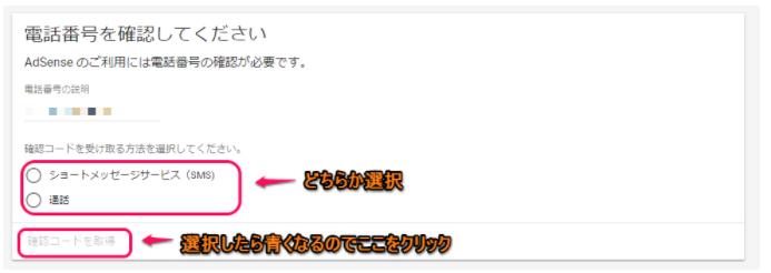 Googleアドセンス審査⑪