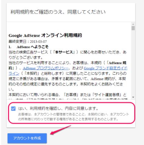 Googleアドセンス審査⑥