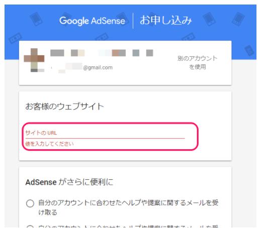 Googleアドセンス審査③