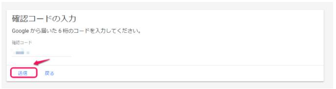 Googleアドセンス審査⑫