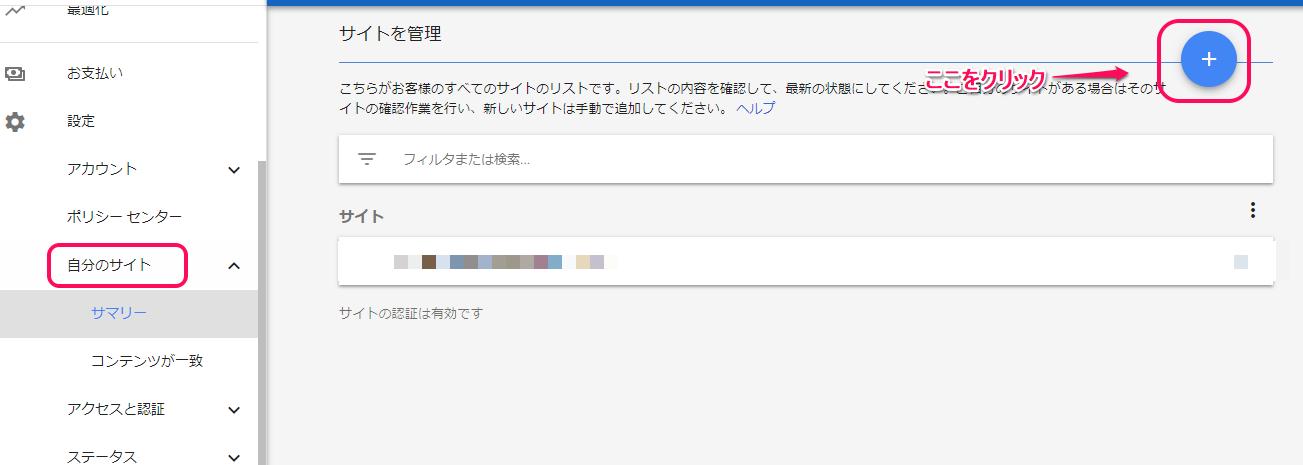Googleアドセンスに登録する方法