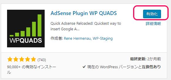 WP QUADSの設定と使い方