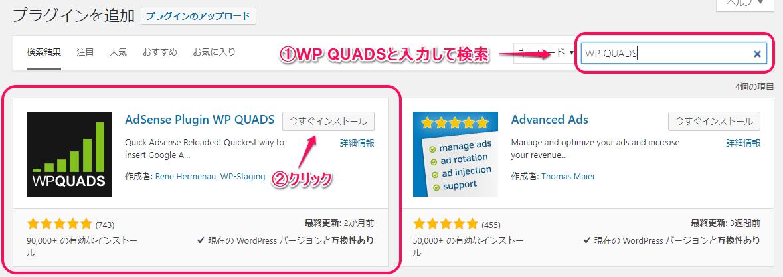 WP QUADSでアドセンス広告を自動表示