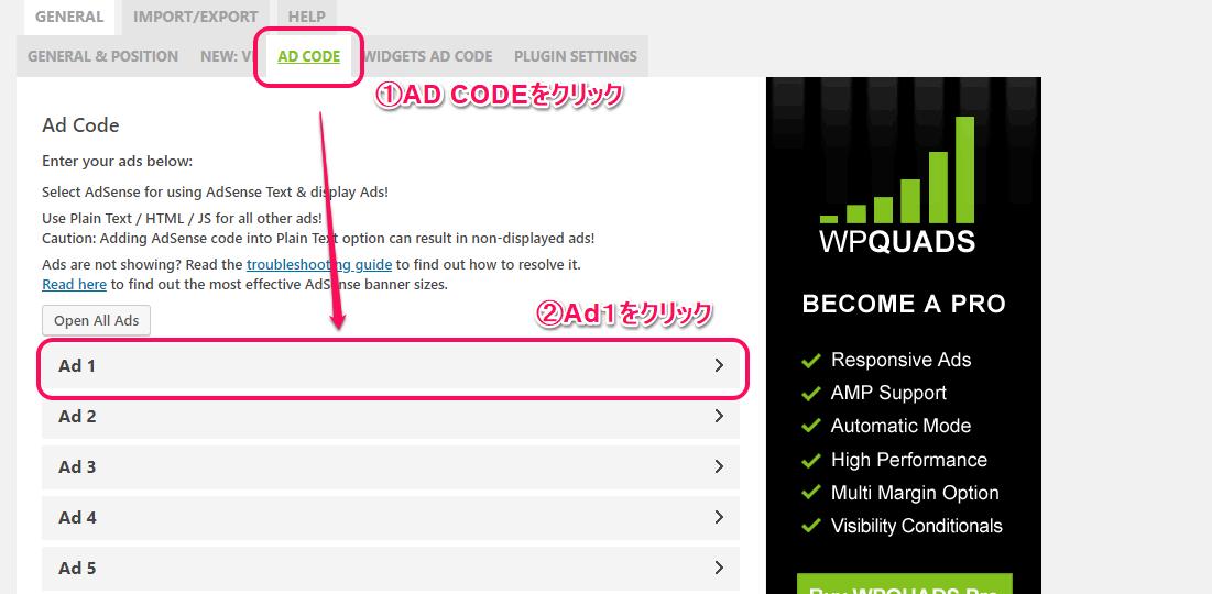 WP QUADSアドセンス広告を自動で挿入