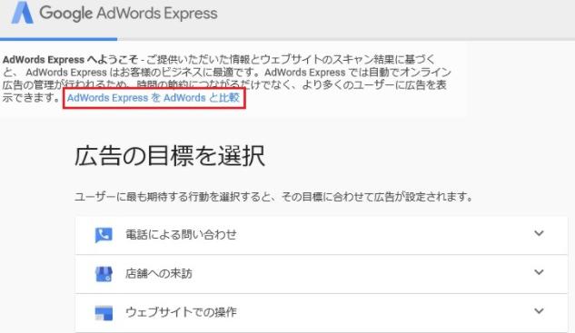 Googleキーワードプランナー無料で使う