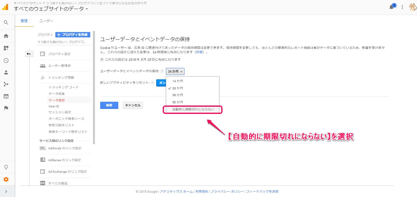 Googleアナリティクスのデータ保存期間の変更